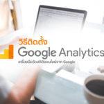 วิธีการติดตั้ง Google Analytics เครื่องมือวัดสถิติออนไลน์