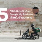 5 วิธีรับมือโควิด-19 ด้วย Google My Business สำหรับร้านอาหาร