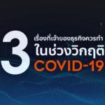 3 เรื่องที่เจ้าของธุรกิจควรทำ ในช่วงวิกฤติ COVID-19
