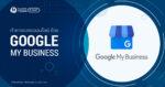 ทำการตลาดออนไลน์ด้วย Google My Business
