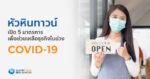 HuaHin Town เปิด 5 มาตรการช่วยเหลือธุรกิจในช่วง COVID-19
